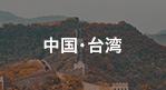 中国・台湾