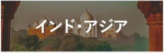 インド・アジア