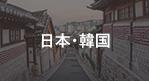 日本・韓国