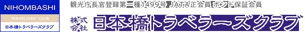 日本橋トラベラーズクラブ
