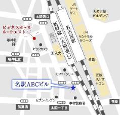 ツアー説明会名古屋会場