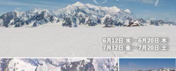 カナダ最高峰マウント・ローガン グレイシャーキャンプの旅