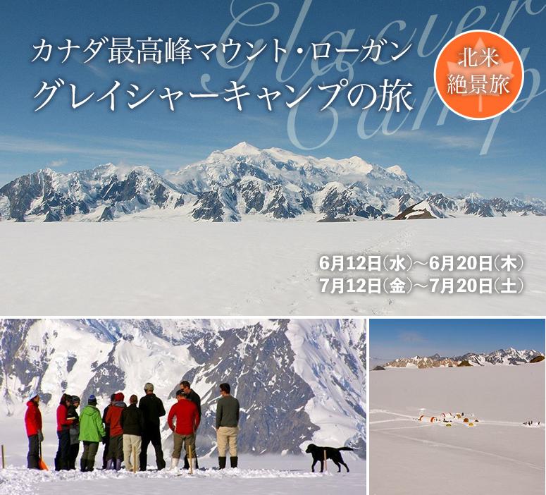 カナダ最高峰マウント・ローガン グレイシャーキャンプの旅【9日間】