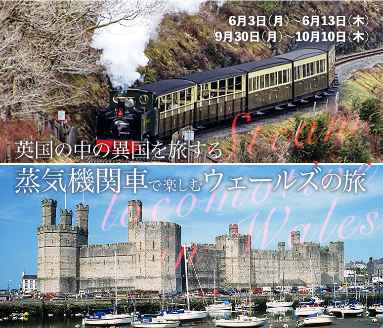 英国の中の異国を旅する 蒸気機関車で楽しむウェールズの旅【10日間】