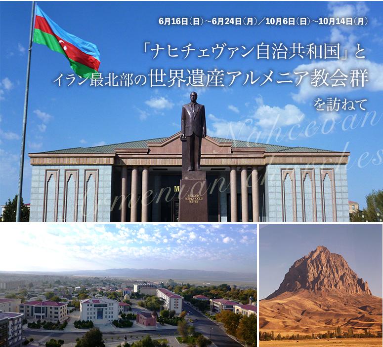 「ナヒチェヴァン自治共和国」とイラン最北部の世界遺産アルメニア教会群を訪ねて【9日間】