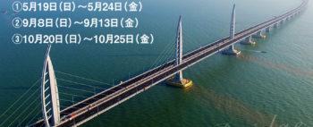 世界最長の海上橋『港珠澳大橋』を渡る マカオ、香港、珠海とペンギンホテルの旅