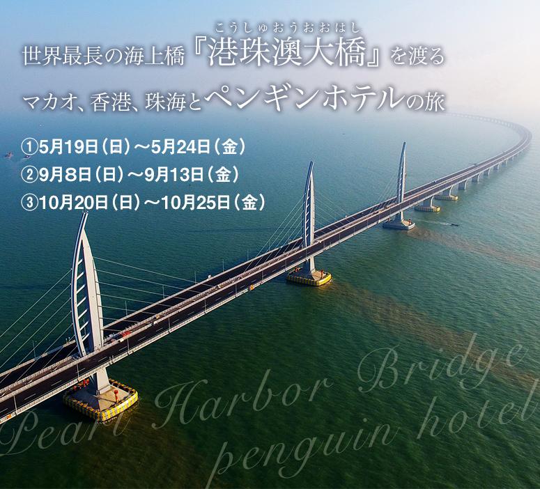 世界最長の海上橋『港珠澳大橋』を渡る マカオ、香港、珠海とペンギンホテルの旅【6日間】