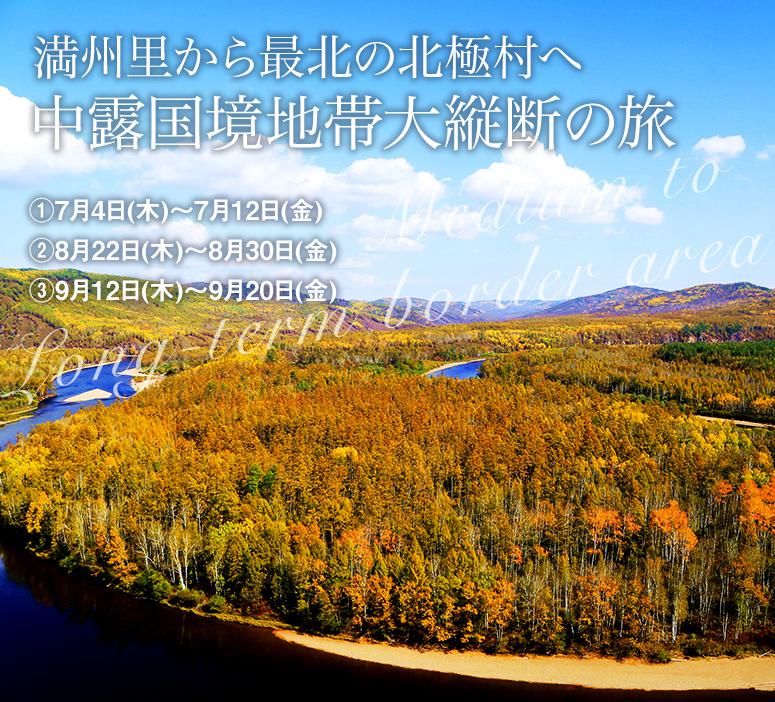満州里から最北の北極村へ 中露国境地帯大縦断の旅【9日間】