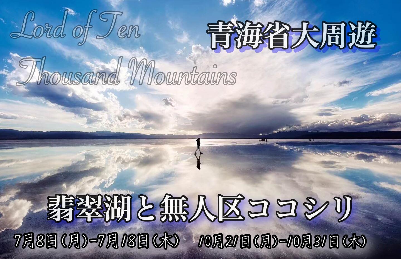 知られざる翡翠湖と無人区ココシリへ 奥地まで辿る青海省大周遊の旅【11日間】