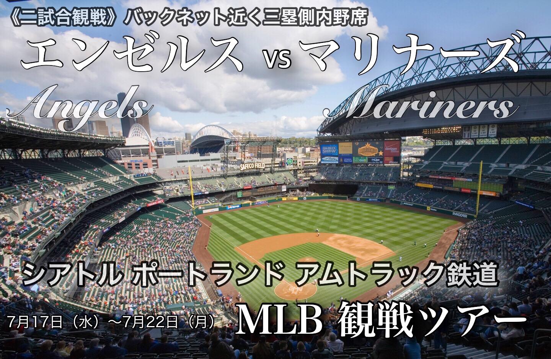エンゼルスvsマリナーズ MLB観戦ツアーシアトル、ポートランドとアムトラック鉄道の旅【6日間】