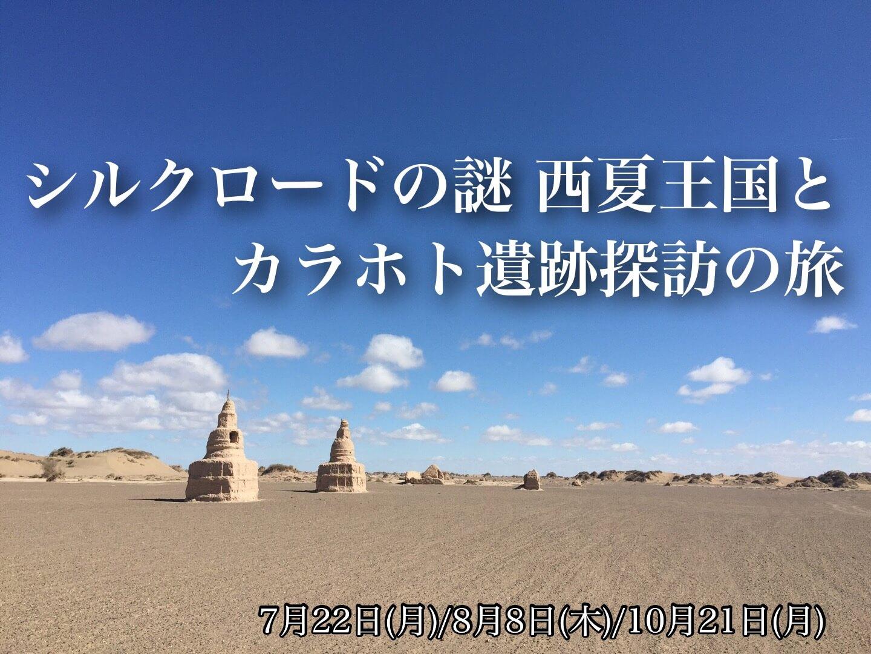 シルクロードを治めた謎の西夏王国と幻のカラホト遺跡探訪の旅【8日間】