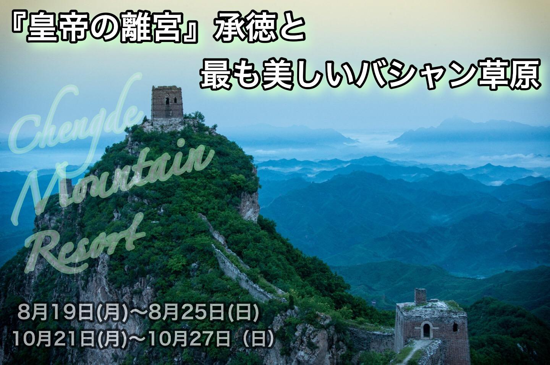 『皇帝の離宮』承徳と最も美しい草原 壩上草原を満喫する旅【7日間】