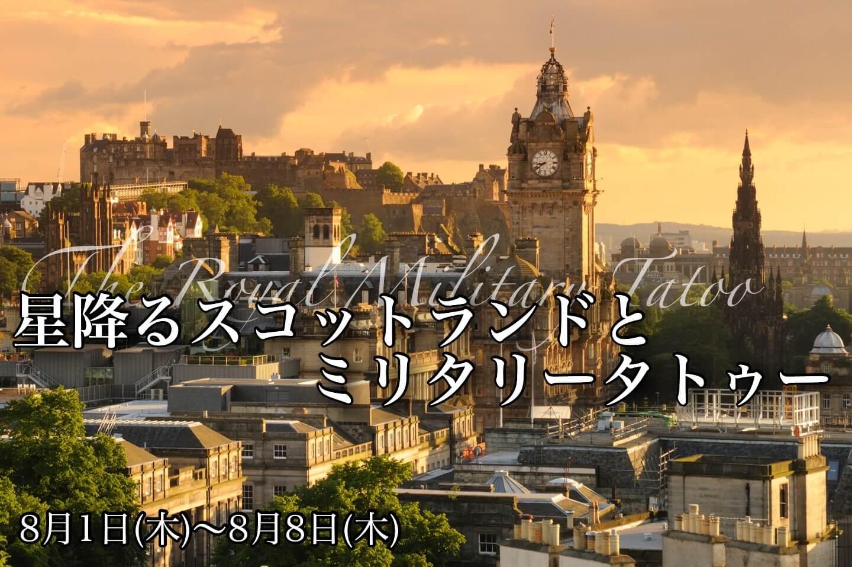 エディンバラ・ミリタリータトゥーと星降るスコットランド【8日間】