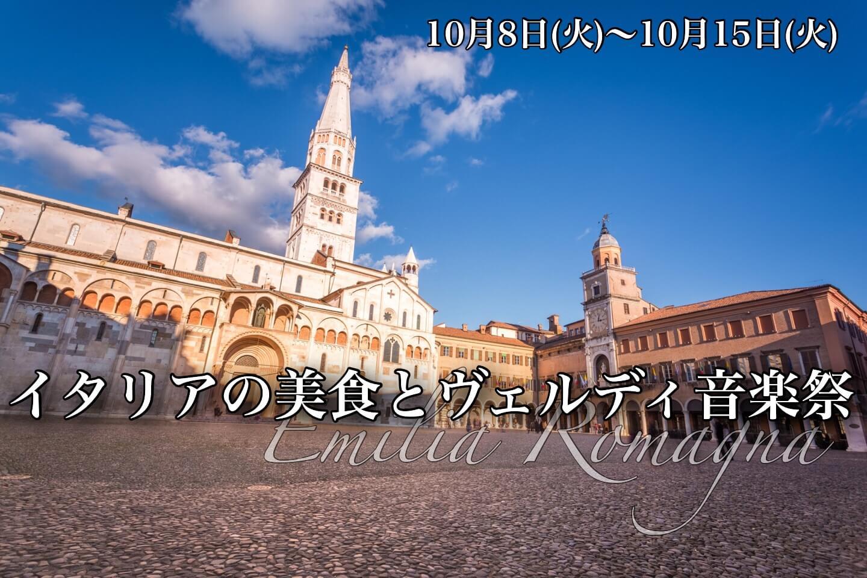 美食の王国 イタリア・エミリア=ロマーニャ州とヴェルディ音楽祭【8日間】