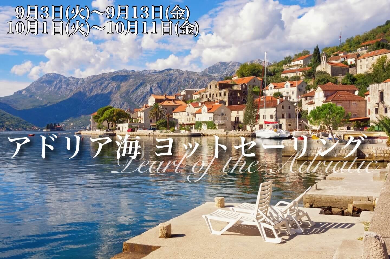 プライベート・ヨットで巡る アドリア海セーリング【11日間】