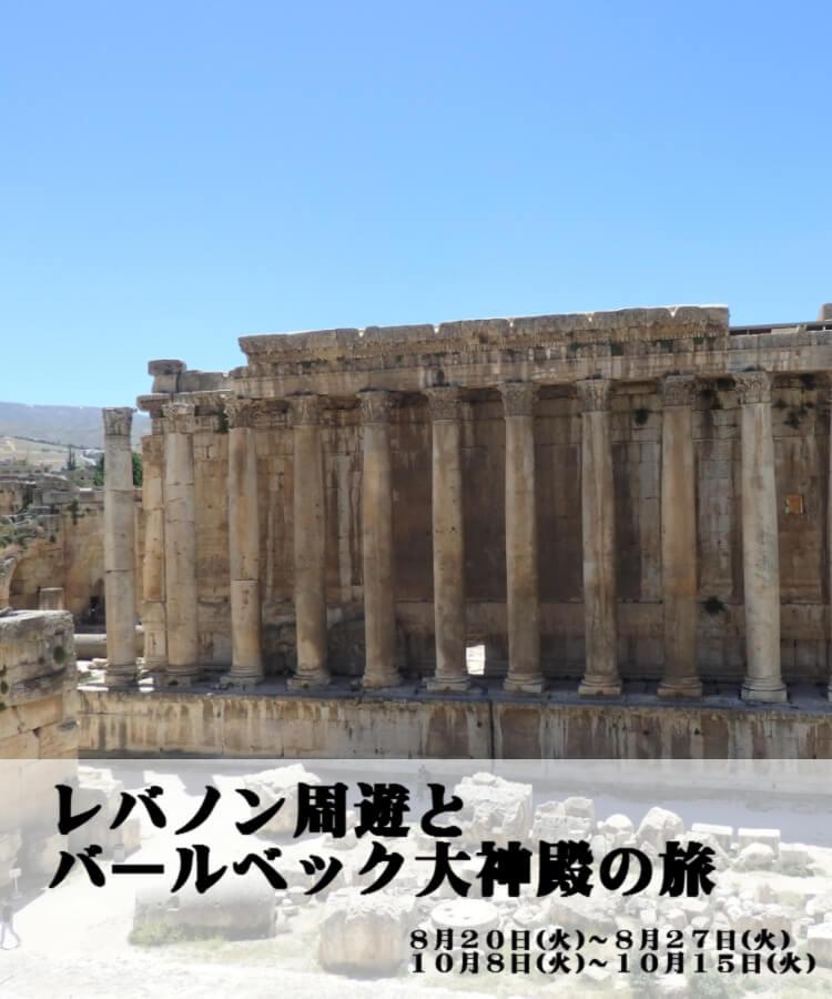レバノン周遊とバールベック大神殿の旅