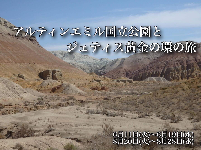アルティンエミル国立公園とジェティス黄金の環の旅【9日間】