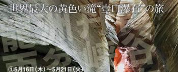 """ベールに包まれた絶景・龍洲丹霞、雨岔峡谷と 世界最大の黄色い滝""""壺口瀑布""""の旅"""