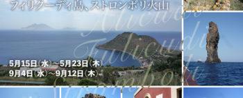 地中海の秘境アリクーディ島フィリクーディ島、ストロンボリ火山