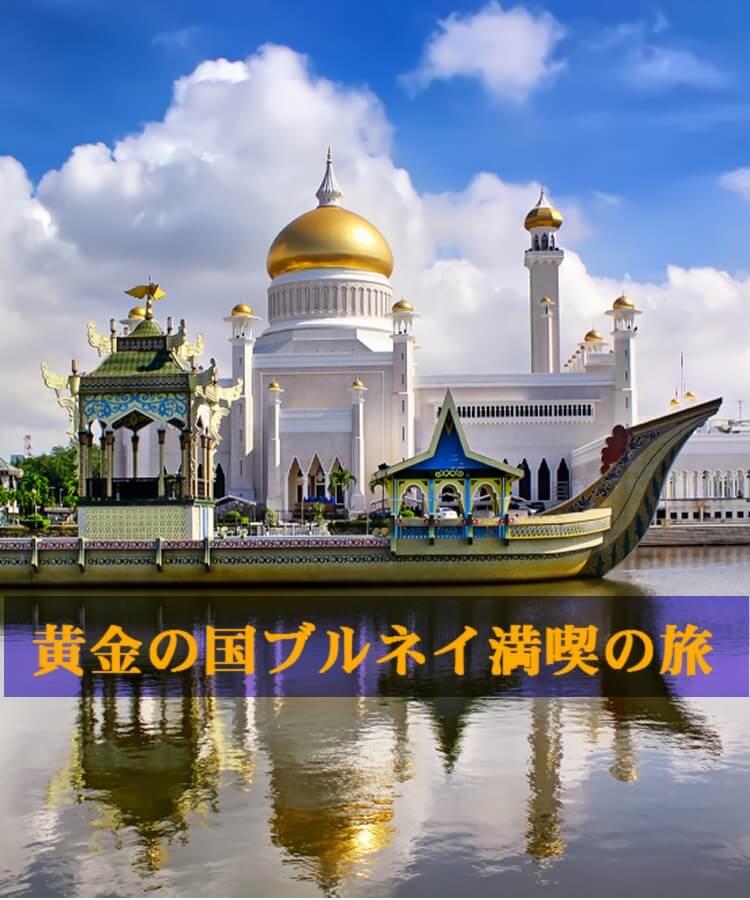 黄金の国 ブルネイ満喫の旅