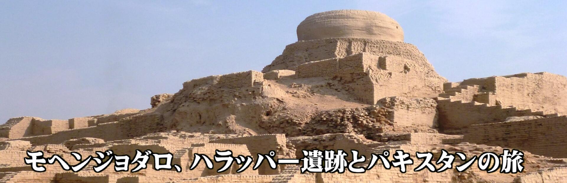 モヘンジョダロ、ハラッパー遺跡とパキスタンの旅