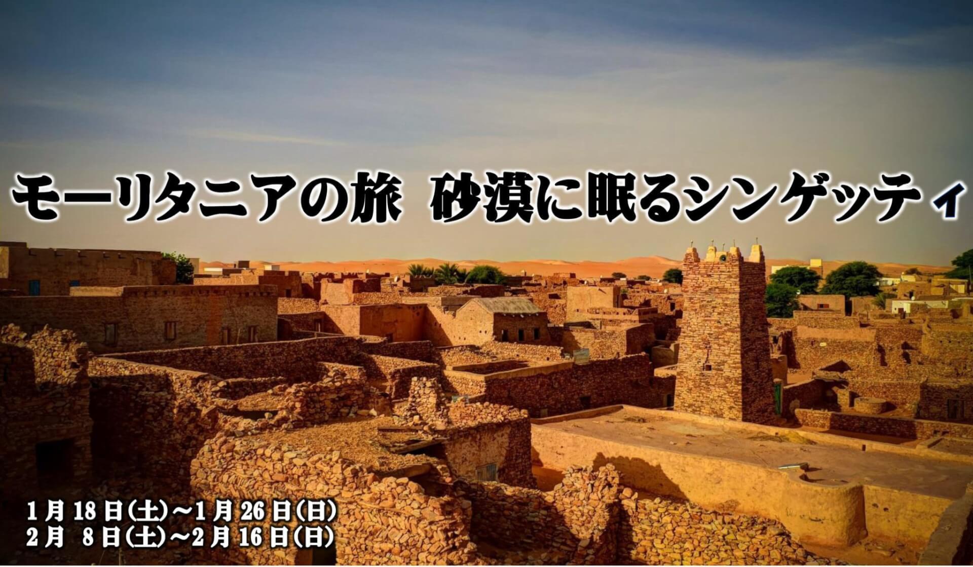 モーリタニアの旅 砂漠に眠る世界遺産・シンゲッティへ【9日間】