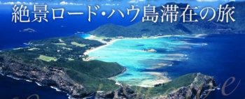 オーストラリアの宝石  世界最南端の珊瑚礁、絶景ロード・ハウ滞在の旅