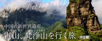 中国の新世界遺産 崀山、梵浄山を行く旅