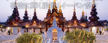 ザ・ダラ・デヴィ・チェンマイ滞在と夜空に輝く絶景!イーペン祭り