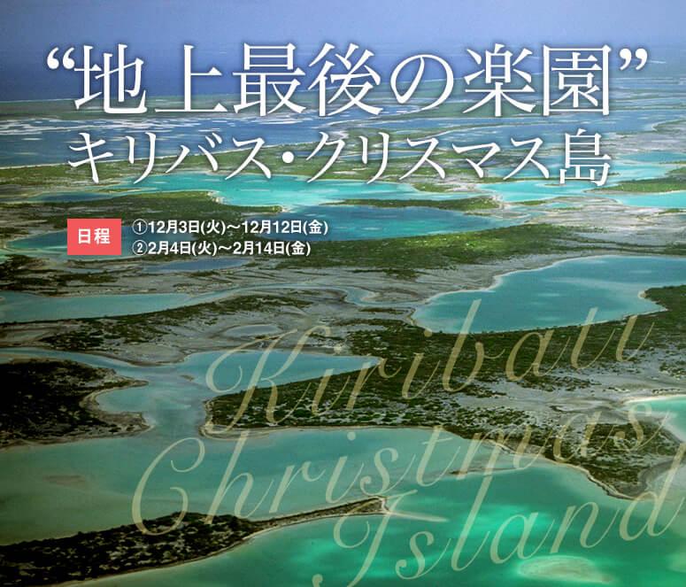 """""""地上最後の楽園"""" キリバス・クリスマス島【11日間】"""