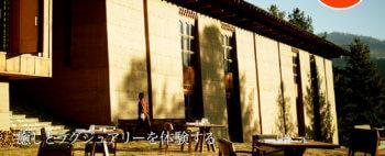 10名様限定  癒しとラグジュアリーを体験する ブータン・アマンリゾートとオグロヅルに出会う旅