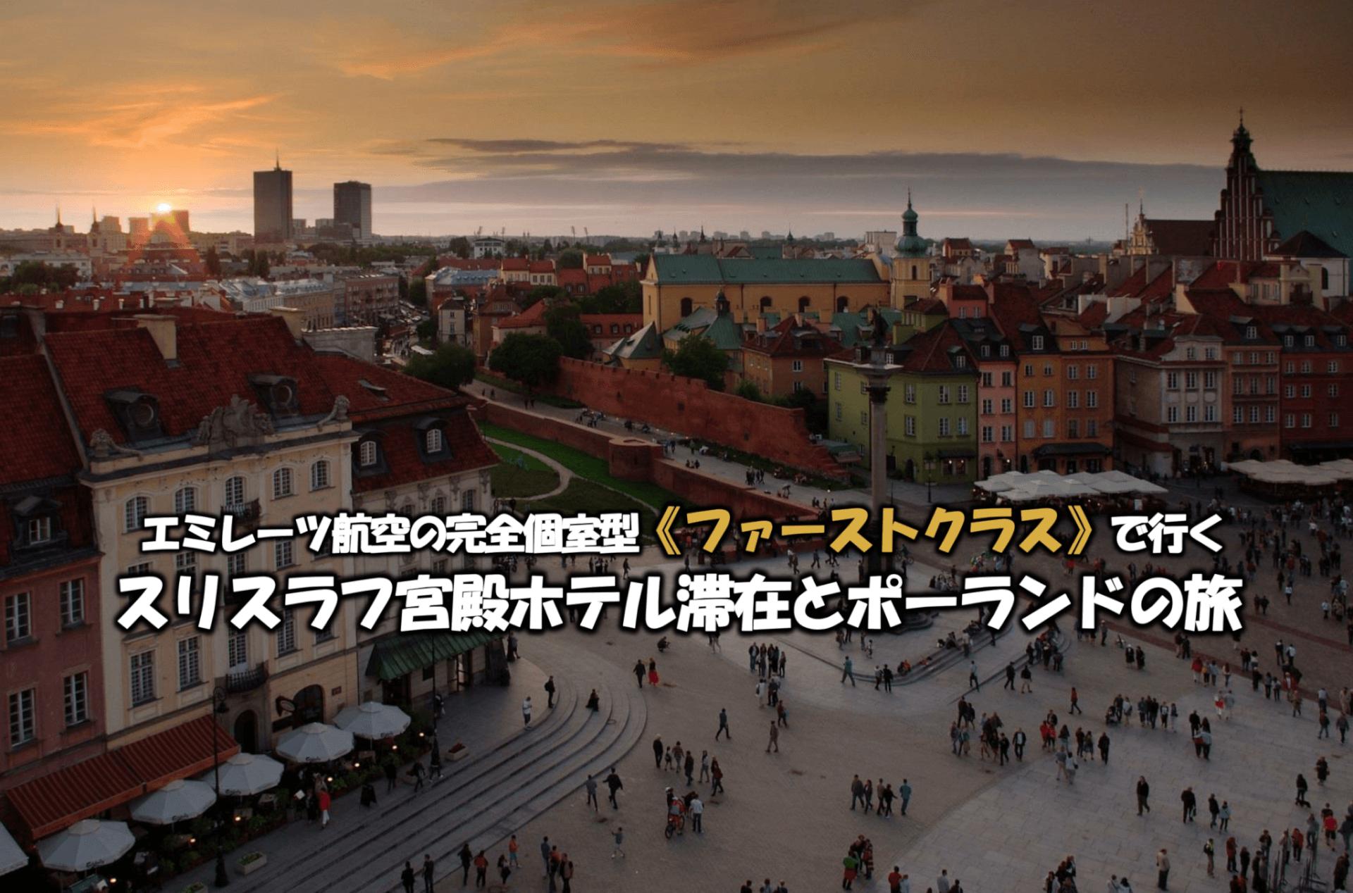 完全個室型ファーストクラスで行く スリスラフ宮殿ホテル滞在とポーランドの旅【10日間】