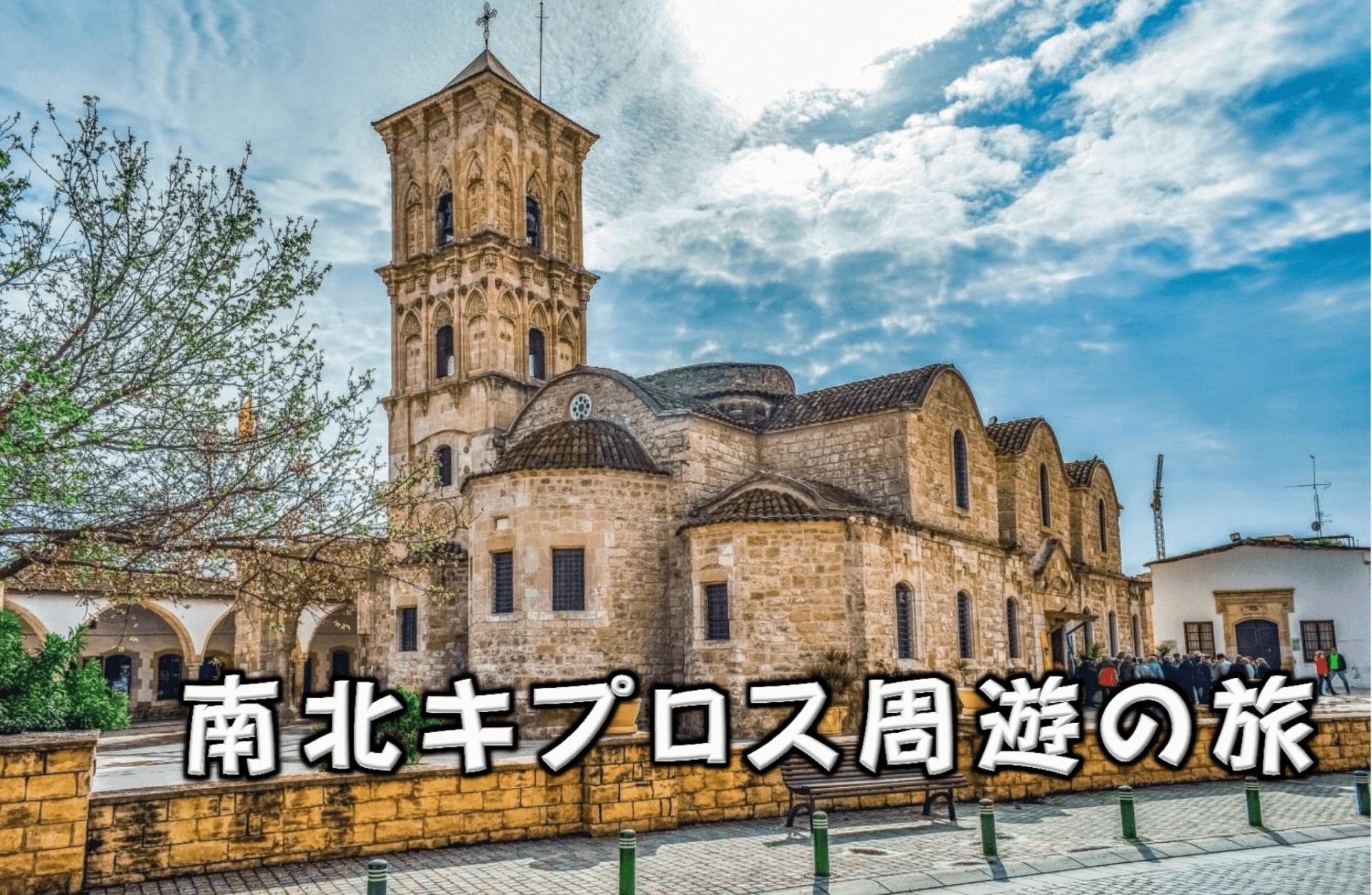 南北キプロス周遊の旅【9日間】
