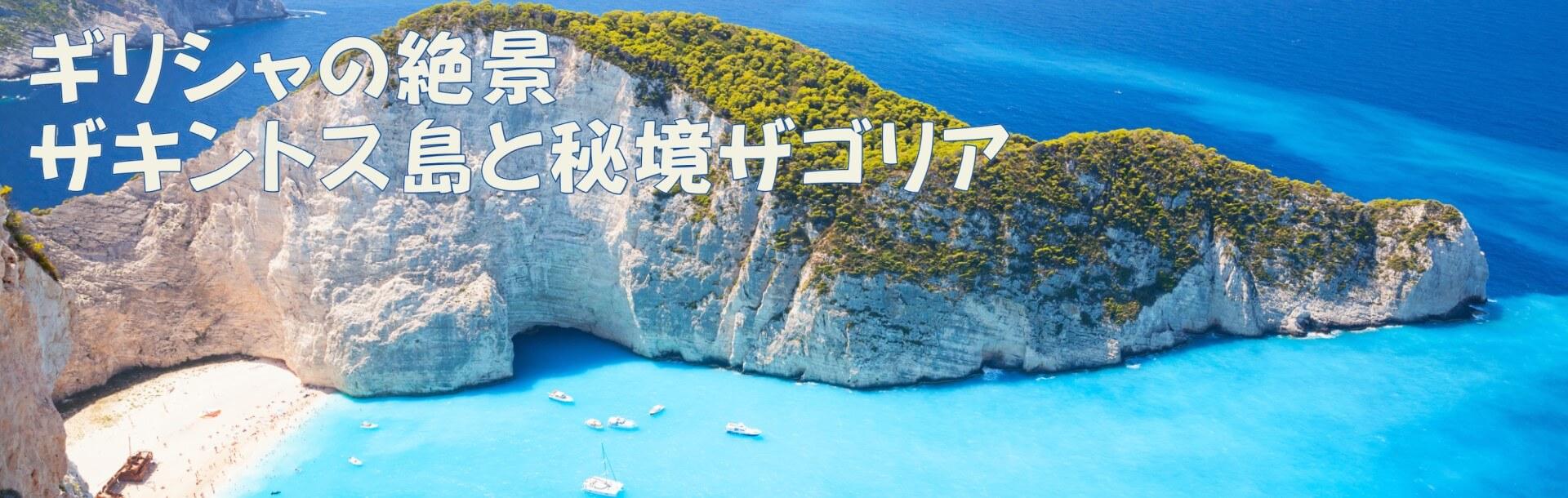 ギリシャの絶景 ザキントス島と秘境ザゴリア