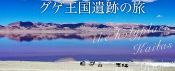 チャンタン高原大横断、聖地カイラスとグゲ王国遺跡の旅【14日間】