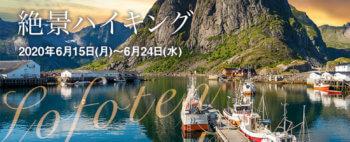 ロフォーテン諸島 最奥の絶景ハイキング【10日間】