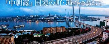 新規就航・日本航空直行便を利用! ロシアの華 ウラジオストックと『中朝露』国境の町・琿春を訪ねて【6日間】