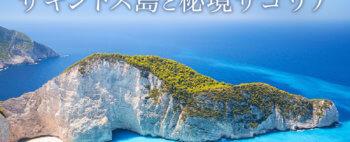 ギリシャの絶景ザキントス島と秘境ザゴリア