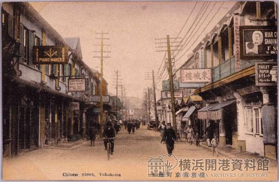 【国内・関東】 歴史探訪 横浜開港と文明開化、知られざるチャイナタウン