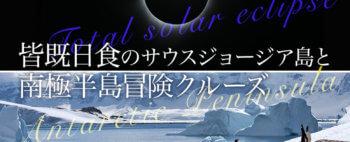 皆既日食のサウスジョージア島と南極半島冒険クルーズ【18日間】